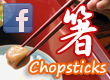 はし箸Chopsticks